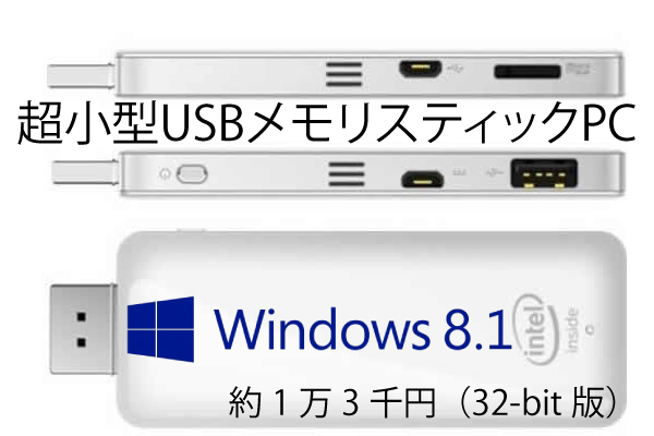 intel-compute-stick01